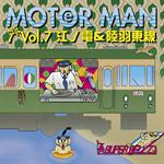 MOTO(e)R MAN Vol.7 江ノ電&陸羽東線