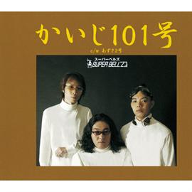 """SUPER BELL""""Z - かいじ101号"""