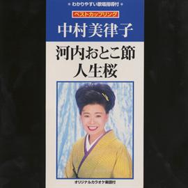 中村美律子 - 河内おとこ節/人生桜