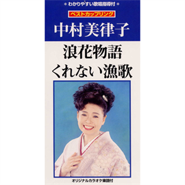 中村美律子 - 浪花物語|くれない漁歌