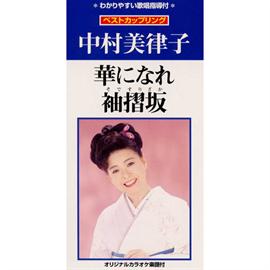 中村美律子 - 華になれ|袖摺坂(そですりざか)