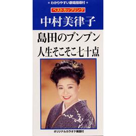 中村美律子 - 島田のブンブン|人生そこそこ七十点