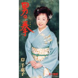 岸千恵子 - 男の拳(こぶし)|男の漁歌