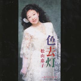 松山恵子 - 色去灯/白いブレザーに赤いバラ