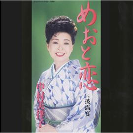 中村美律子 - めおと恋