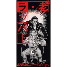 """SUPER BELL""""Z - 老・ラッパー"""