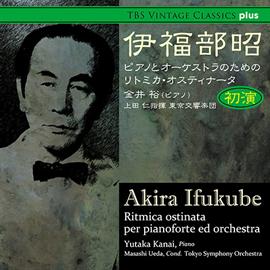 上田 仁 - TBS VINTAGE CLASSICS plus 伊福部昭:ピアノとオーケストラのためのリトミカ・オスティナータ
