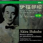 TBS VINTAGE CLASSICS plus 伊福部昭:ピアノとオーケストラのためのリトミカ・オスティナータ