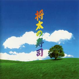 服部隆之 - 将太の寿司 オリジナル・サウンドトラック