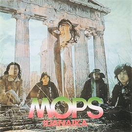 モップス - 御意見無用 +1