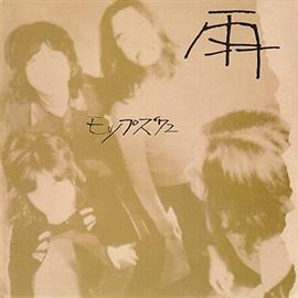 モップス - 雨 モップス'72 +2