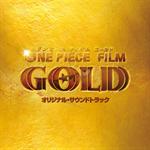 林ゆうき - ONE PIECE FILM GOLD オリジナル・サウンドトラック