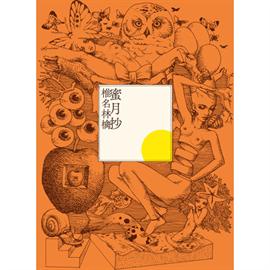 椎名林檎 - 蜜月抄