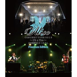 アリス - アリス コンサートツアー2013 ~It's a Time~ 日本武道館ファイナル Premium Edition