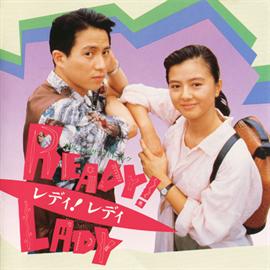 安西史孝 - READY!!LADY オリジナル・サウンドトラック