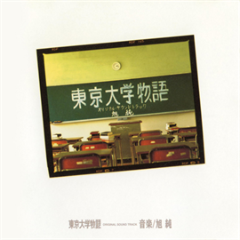 旭純 - 東京大学物語 オリジナル・サウンドトラック