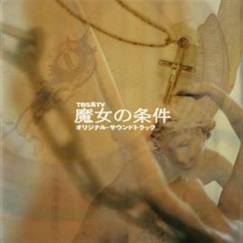 島健 - 魔女の条件 オリジナル・サウンドトラック