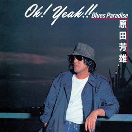 原田芳雄 - Oh!Yeah!! Blues Paradise