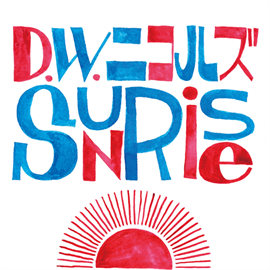 D.W.ニコルズ - SUNRISE