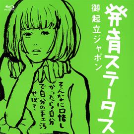 """椎名林檎 - 発育ステータス""""御起立ジャポン"""""""