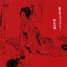 椎名林檎 - 賣笑エクスタシー