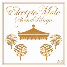 椎名林檎 - Electric Mole