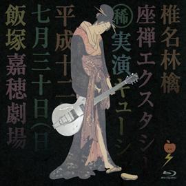 椎名林檎 - 座禅エクスタシー