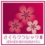 ヴァリアス・アーティスト - さくらクラシックⅡ~ぽかぽか春のお出かけに~