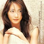諏訪内晶子 - シベリウス&ウォルトン: ヴァイオリン協奏曲