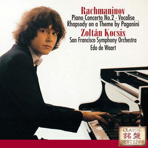 ラフマニノフ:ピアノ協奏曲 第2...