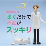 V.A. - 藤本先生の聴くだけで不眠がスッキリ