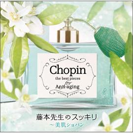 V.A. - 藤本先生のスッキリ~美肌ショパン