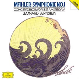 レナード・バーンスタイン - マーラー:交響曲第1番