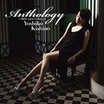 木住野佳子 - Anthology -20th anniversary-