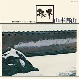 山本邦山+菊地雅章 - 銀界