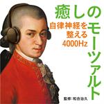 癒しのモーツァルト~自律神経を整える4000Hz(監修:和合治久)