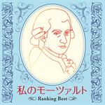 私のモーツァルト ~Ranking Best~