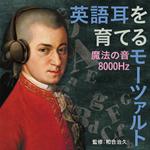 英語耳を育てるモーツァルト ~魔法の音8000Hz~