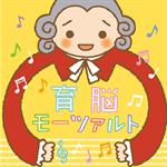 V.A. - 育脳モーツァルト~高周波音とゆらぎによる豊かな子育て~
