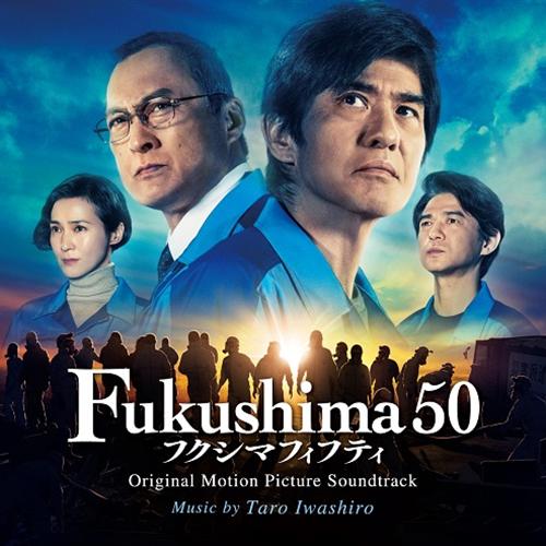 Fukushima 50 (オリジナル・サウンドトラック)[CD] - 岩代太郎 - UNIVERSAL MUSIC JAPAN