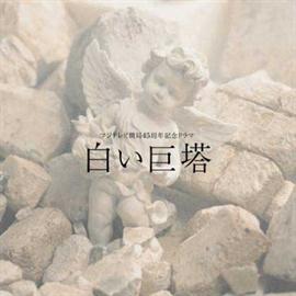 加古 隆 - 『白い巨塔』オリジナル・サウンドトラック