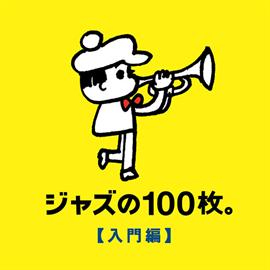 V.A. - ジャズの100枚。入門編