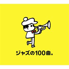V.A. - ジャズの100曲。BOX