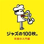 ジャズの100枚。[究極の入門編]