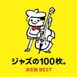 ジャズの100枚。決定版ベスト