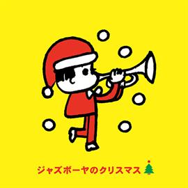 ヴァリアス・アーティスト - ジャズボーヤのクリスマス