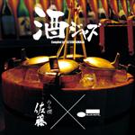 酒ジャズ~ぬる燗 佐藤 x ブルーノート