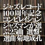 ヴァリアス・アーティスト - ジャズ・レコード100周年記念コンピレイション(ジャズマンが選ぶ25曲選盤/選曲・菊地成孔)
