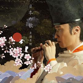 東儀秀樹 - 日本の歌