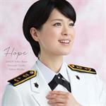 海上自衛隊東京音楽隊/三宅由佳莉 - 希望~Songs for Tomorrow